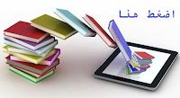 رابط مباشر لتحميل كتب الكترونية  للربح من الانترنت يمكنك اعادة بيعها