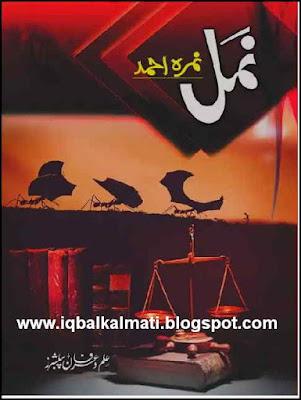 Namal Novel Nimra Ahmed