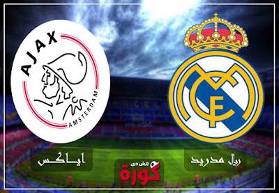 بث مباشر مباراة ريال مدريد وأياكس بث حي اليوم