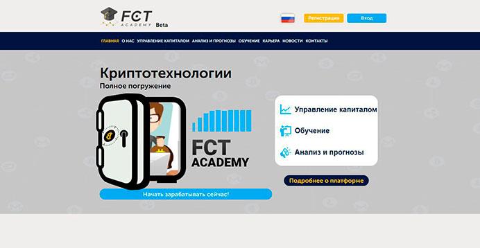 fct academy отзыв