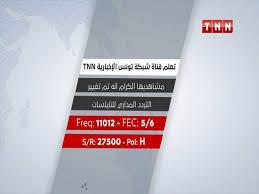 ,Tounes Alikhbaria 2013, Tunisia news channel, Fréquence chaîne Tv 2014, satellite Tunisia news channel, Dernière fréquence Tunisia