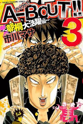 [Manga] A-BOUT!!~朝桐大活躍編~ 第01-03巻 [A-bout!! – Asagiri Daikatsuyaku Hen Vol 01-03] Raw Download