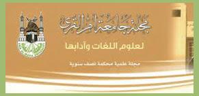 تحميل جميع أعداد مجلة جامعة أم القرى لعلوم اللغات وآدابها pdf
