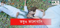 tobuo-bhalobashi-lyrics-closeup-kache-ashar-golpo