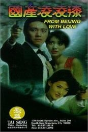 Download Film From Beijing With Love (1994) Subtitle Indonesia