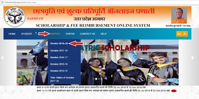 UP Scholarship 2019 2020 List Check Online - www.scholarship.up.nic.in