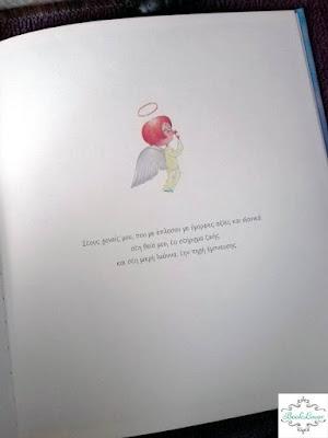 """""""Το αγγελάκι που έλαμψε ξανά"""" του Άγγελου Ραυτόπουλου BookLoverGR"""
