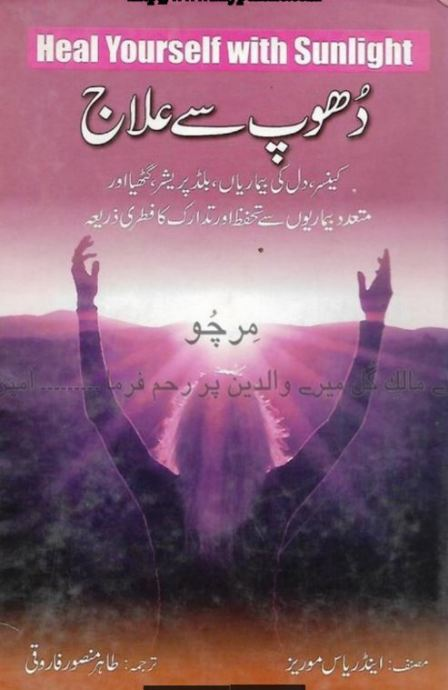 Dhoop say Elaj Urdu PDF Book