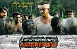 Vasanthathinte Kanal Vazhikalil 2014 Malayalam Movie Watch Online