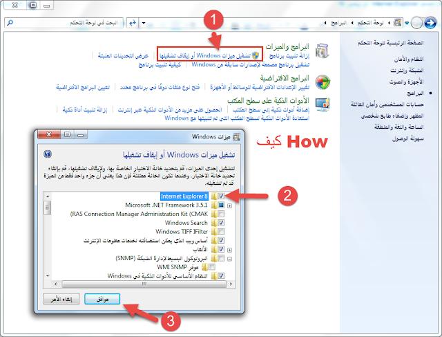 إزالة متصفح Internet Explorer من ويندوز