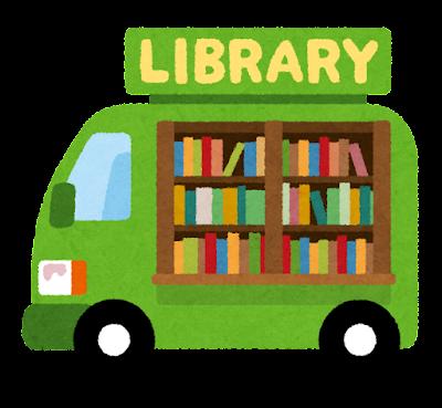 移動図書館のイラスト