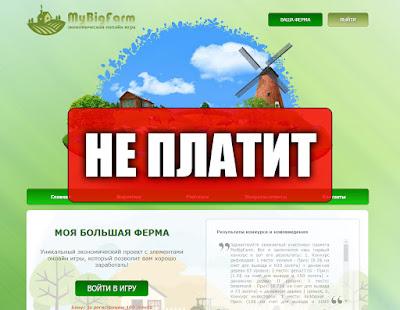 Скриншоты выплат с игры mybigfarm.ru