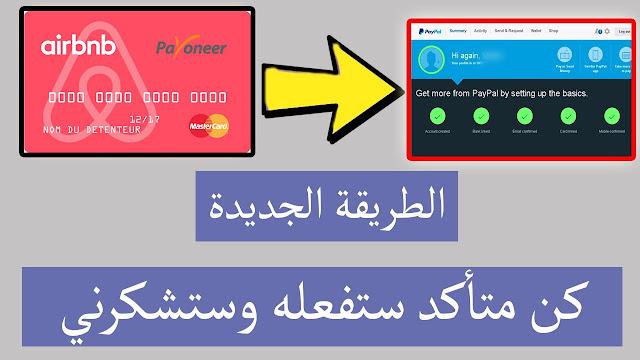 شاهد كيفية تفعيل الباي بال ببطاقة بايونير بها 0$