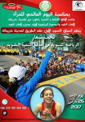 الرياضة النسوية في خدمة التنمية البشرية شعار السباق النسوي الأول على الطريق بخريبكة