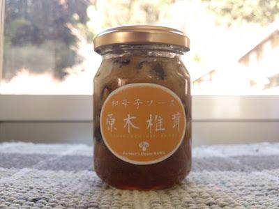 原木椎茸の和辛子ソース