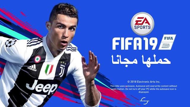 تحميل لعبة FREE FIFA 2019