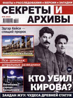 Читать онлайн журнал Секреты и архивы (№6 2018) или скачать журнал бесплатно