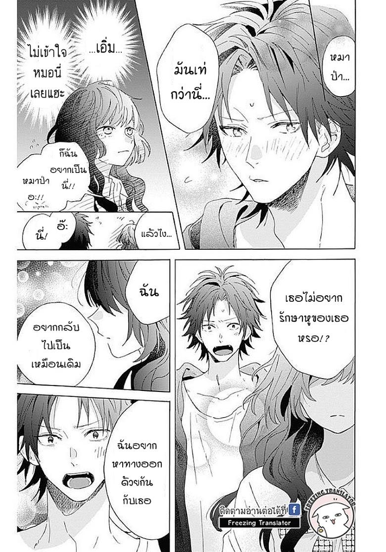 Kimi to Wonderland - หน้า 46