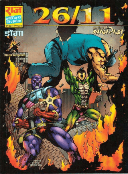 नागराज कॉमिक्स/डोगा कॉमिक्स पीडीऍफ़ : 26/11 पीडीऍफ़ पुस्तक | Nagraj Comics/Doga Comics : 26/11 PDF Book In Hindi