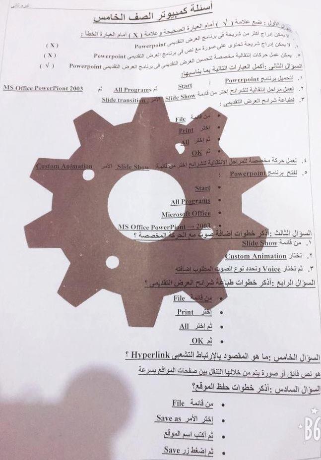 مراجعة عملي الحاسب الآلي للصف الخامس الترم الثاني 5