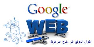 عنوان URL غير متاح لـ Google