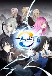 تقرير أونا تحت شخص واحد: المنبوذ Hitori no Shita: The Outcast 3rd Season الموسم الثالث