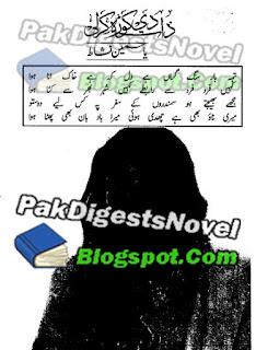 Zaat Di Korrh Kar Li (Afsana) By Yasmeen Nishat Pdf Download