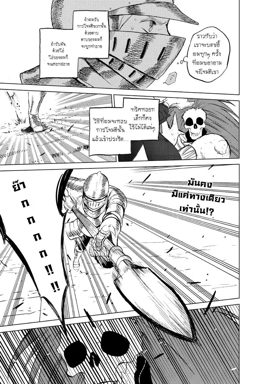 อ่านการ์ตูน Saihate no Paladin ตอนที่ 6 หน้าที่ 28