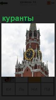 На спасской башне в кремле куранты, показывают точное время в Москве