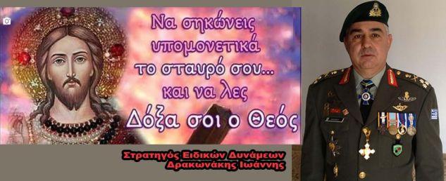 Στρατηγός Ειδικών Δυνάμεων (εα) Δρακωνάκης Ιωάννης, ΧΡΙΣΤΙΑΝΟΣ ΟΡΘΟΔΟΞΟΣ ΓΙΑ ΠΑΝΤΑ..!!!!