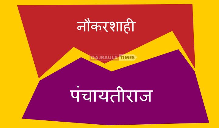 panchayatiraj-naukarsahi