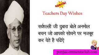 Sarvepalli Radhakrishnan Teachers Day Quotes
