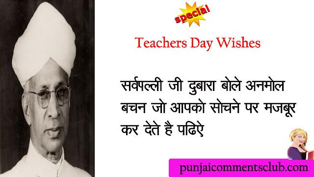 Sarvepalli Radhakrishnan Teachers Day Quotes