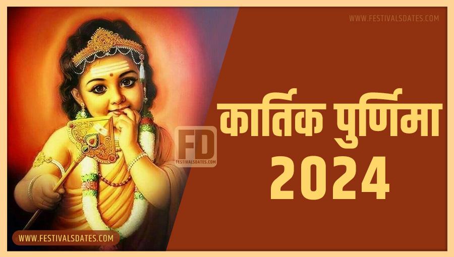 2024 कार्तिक पूर्णिमा तारीख व समय भारतीय समय अनुसार