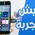 واخيرا 🔥 !! نظام iOS 11 الجديد على هاتفك الأندرويد !