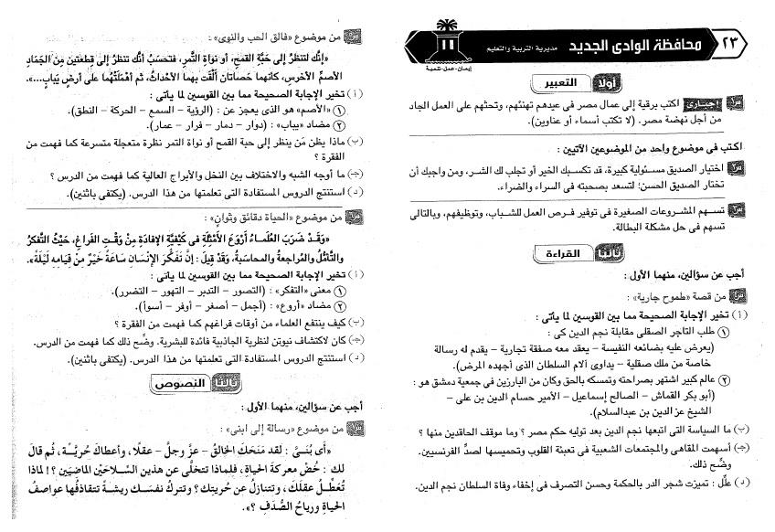 ورقة امتحان اللغة العربية للصف الثالث الاعدادي الفصل الدراسي الثاني 2017 محافظة الوادى الجديد