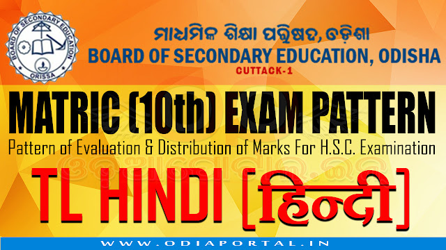 The following is the Revised Pattern of Evaluation & Distribution of Marks For H.S.C. Examination 2018 for TLH (Hindi).