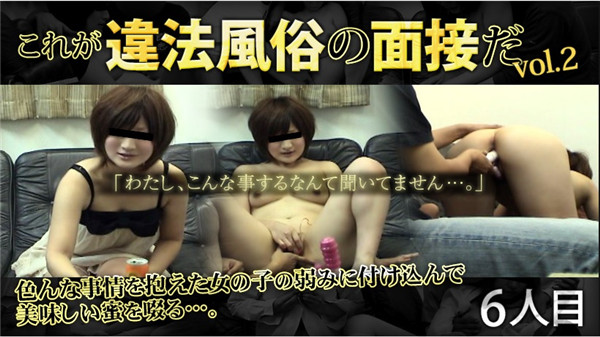 UNCENSORED XXX-AV 22856 これが違法風俗の面接だ vol.2 part6, AV uncensored
