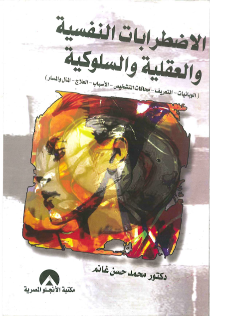 تحميل كتاب الاضطرابات النفسية و العقلية و السلوكية pdf