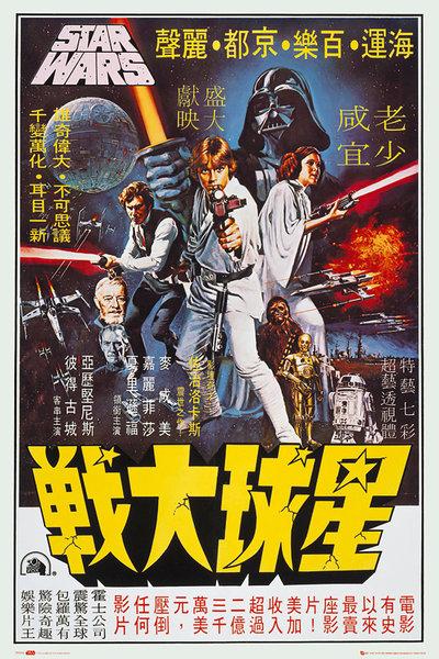 Asian Star Wars 54