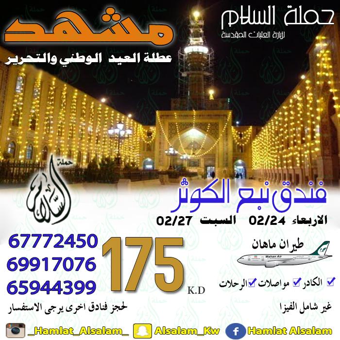 عروض حملات الكويت: السلام ( مشهد )