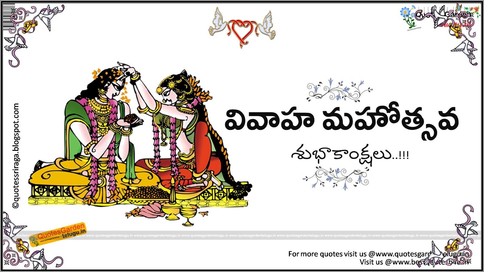 Marriage day greetings in telugu | QUOTES GARDEN TELUGU ...