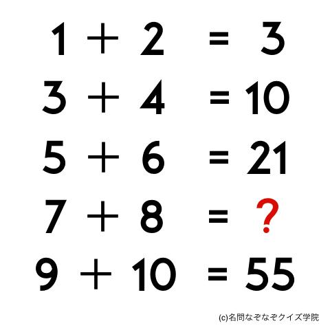 Q382 7+8=?