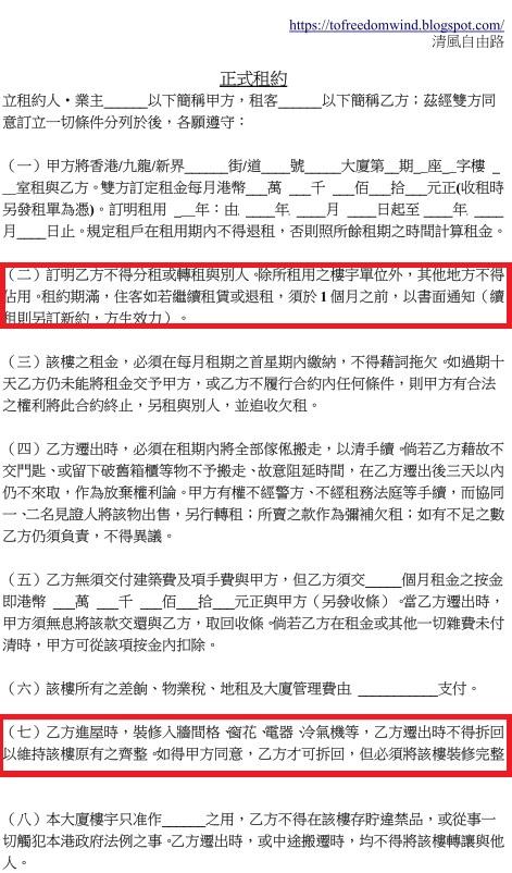 清風自由路(投資理財人生): 香港放租樓宇你要知的重大事