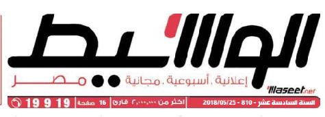 جريدة وسيط القاهرة عدد الجمعة 25 مايو 2018 م