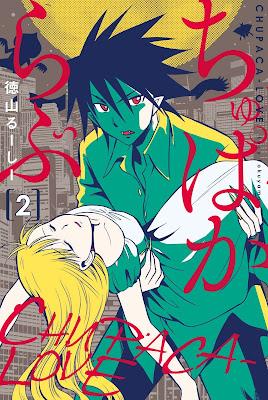 [Manga] ちゅぱからぶ 第01-02巻 [Chupakarabu Vol 01-02] Raw Download