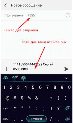 Пример СМС для активации карты пятерочка