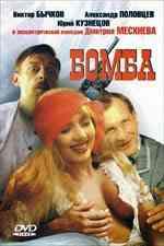 Bomba (1997)
