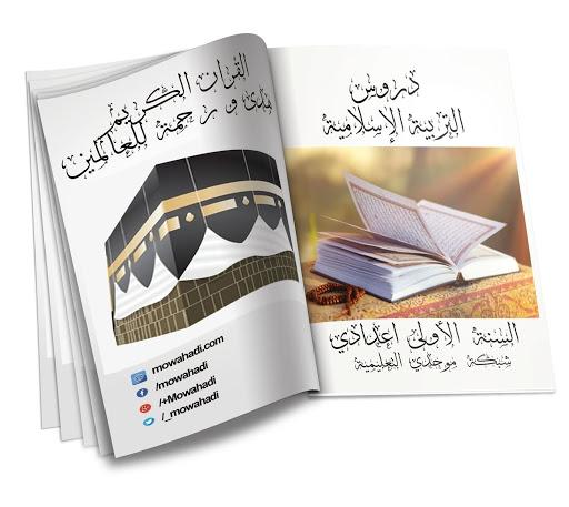 درس القرآن الكريم هدى و رحمة للعالمين للسنة الأولى اعدادي