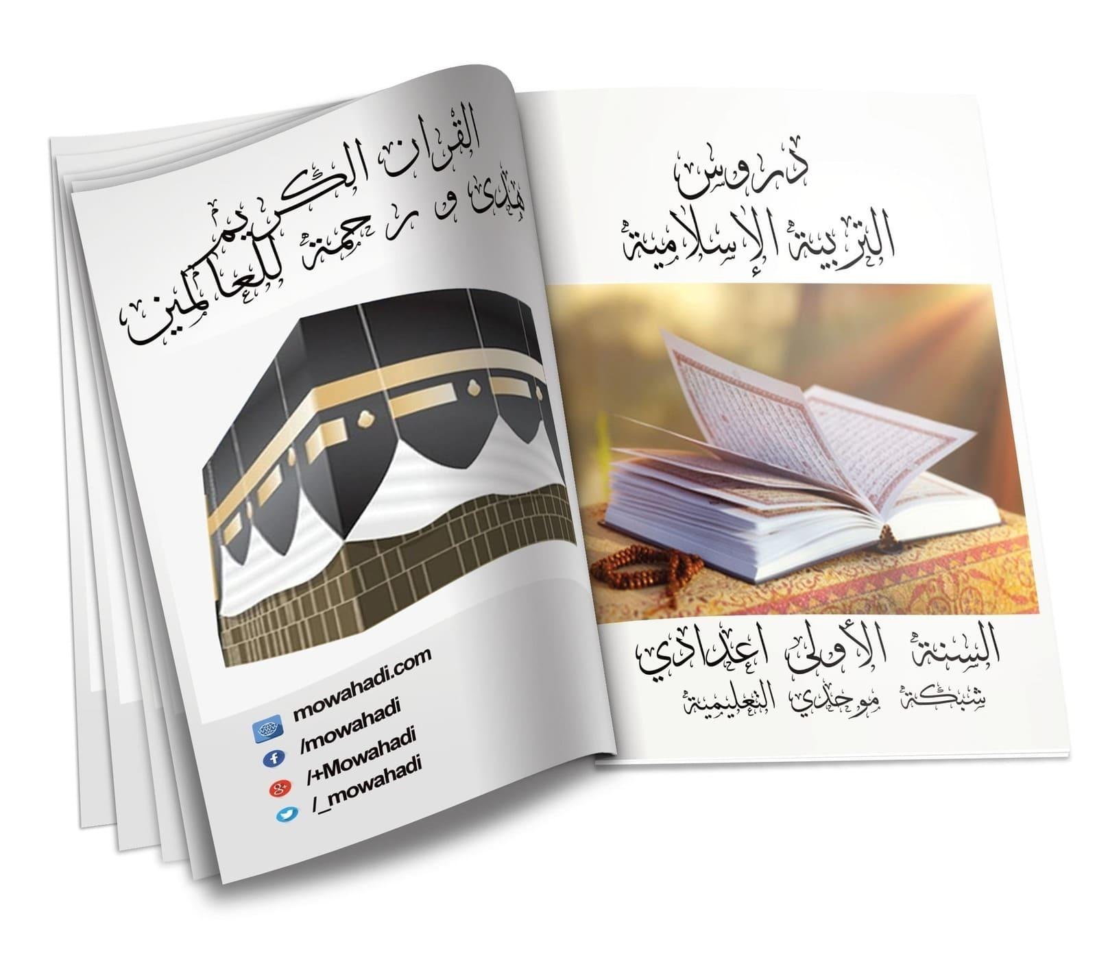 القرآن الكريم هدى و رحمة للعالمين